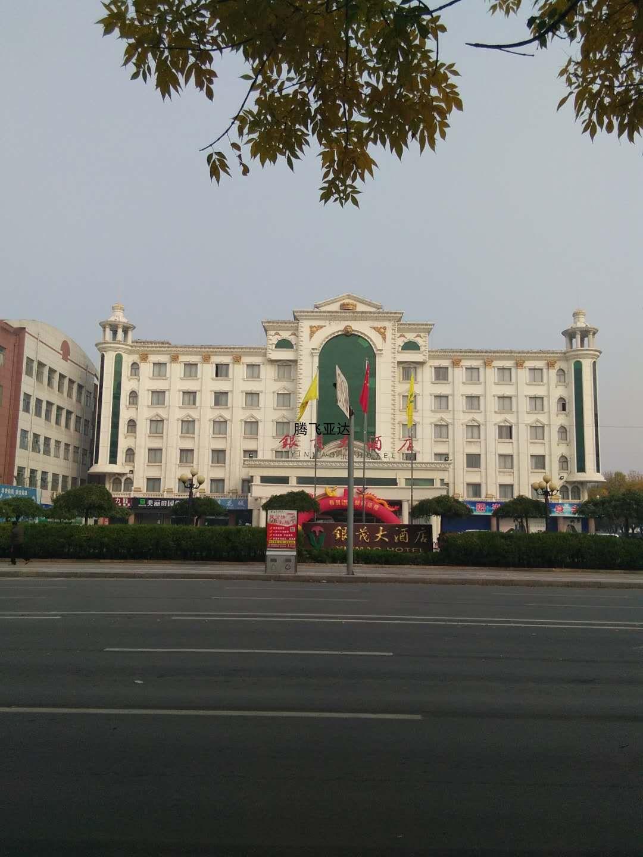 银茂大酒店_滨州市腾飞亚达净水设备有限公司
